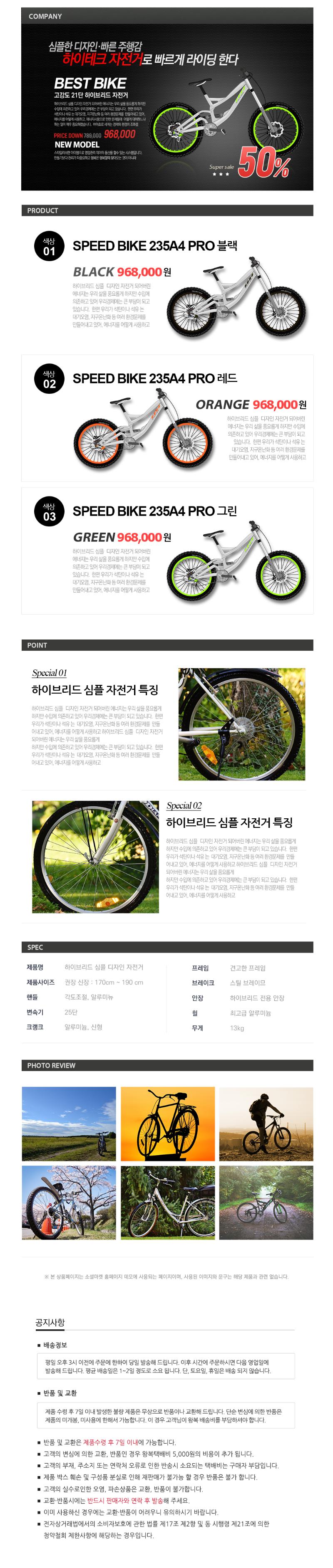 15. 자전거.png